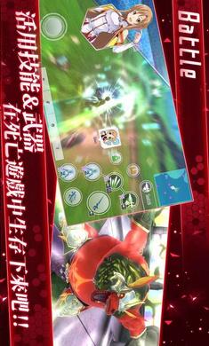 刀剑神域:关键斗士