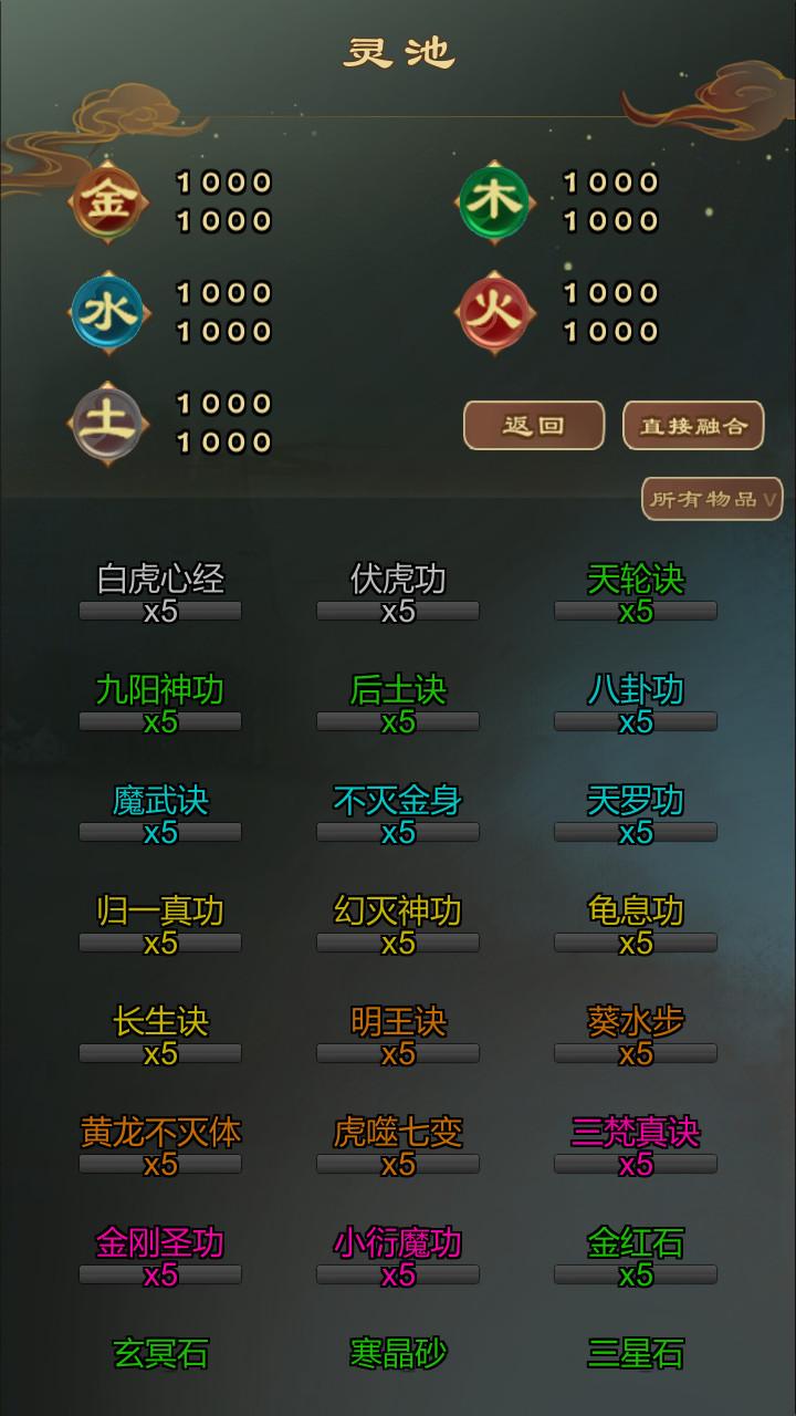 仙之炼金术师完结破解版游戏截图